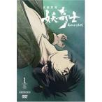 天保異聞 妖奇士 一 (完全限定生産) (DVD) 新品