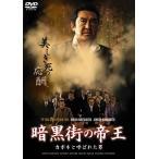 暗黒街の帝王~カポネと呼ばれた男~ (DVD) 新品