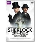 SHERLOCK/シャーロック 忌まわしき花嫁 (特典付き2枚組) (DVD) 新品