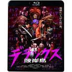 彼岸島 デラックス (Blu-ray) 新品