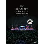 大島優子卒業コンサート in 味の素スタジアム~6月8日の降水確率56%(5月16日現在)、てるてる坊主は本当に効果があるのか?~ (DVD) 中古