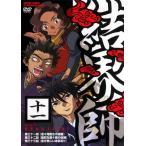 結界師 十一 (DVD) 中古