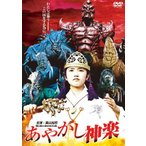 あやかし神楽 (DVD) 新品