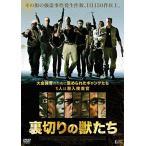 裏切りの獣たち (DVD) 新品