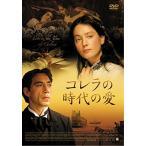 コレラの時代の愛 (DVD) 新品