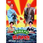 花のお江戸の釣りバカ日誌 (DVD) 新品