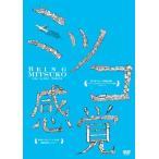 ミツコ感覚 (DVD) 中古