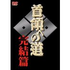 首領への道 完結編 (DVD) 新品