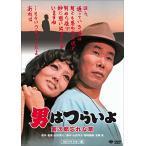 男はつらいよ・寅次郎忘れな草 (DVD) 新品