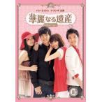 華麗なる遺産 DVD-BOXIII (完全版) 中古