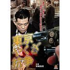 東京やくざ抗争 (DVD) 新品