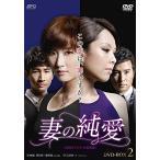 妻の純愛(台湾オリジナル放送版)DVD-BOX1 中古