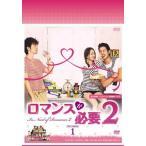 ロマンスが必要2 DVD-BOX1 新品