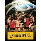 2010世界バレー 〜32年ぶりの快挙!全日本女子 銅メダル獲得の軌跡〜(初回限定生産) (DVD) 中古