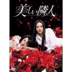 美しい隣人 DVD-BOX 中古画像