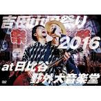 吉田山田祭り2016 at 日比谷野外大音楽堂 (DVD) 新品