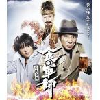 食の軍師 兵法全集 (Blu-ray) 新品
