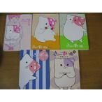 きのこいぬ コミック 1-5巻セット (リュウコミックス) 中古