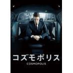コズモポリス (DVD) 新品