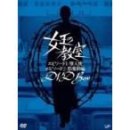 女王の教室スペシャル DVD-BOX 中古