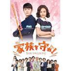 家族を守れ DVD-BOX4 新品