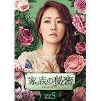 家族の秘密 DVD-BOX5 中古