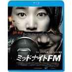 ミッドナイトFM (Blu-ray) 新品