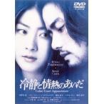 冷静と情熱のあいだ(通常版) (DVD) 新品