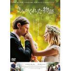 きみがくれた物語 (DVD) 中古