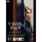 午後8時の訪問者 (DVD) 中古
