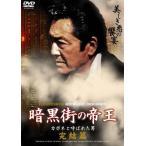 暗黒街の帝王~カポネと呼ばれた男~2 (DVD) 新品