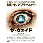 ザ・ヴォイド 変異世界 (DVD) 新品