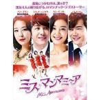 ミス・マンマミーア DVD-BOX1 中古