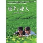 種まく旅人~みのりの茶~ (DVD) 中古
