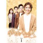 幸せをくれる人 DVD-BOX1(8枚組) 新品