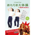 COWCOW あたりまえ体操 & アイアンメイシン (DVD)