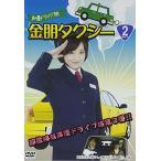 声優ドライブ旅 金朋タクシー 松来未祐と軽々しく軽井沢ドライブ2人旅 (DVD) 中古