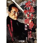 実録・広島やくざ戦争外伝 義兄弟 (DVD) 新品