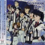 ガンパレード・マーチ 〜新たなる行軍歌〜 オリジナルサウンドトラック (CD-BOX仕様 初回限定盤) 中古