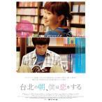台北の朝、僕は恋をする (DVD) 新品