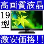 ショッピング液晶テレビ テレビ 液晶テレビ 安い 一人暮らし 小型テレビ 激安テレビ ハイビジョン液晶テレビ TV 壁掛けテレビ てれび 19型 新品 本体