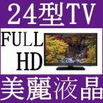 液晶テレビ 24型テレビ フルハイビジョン液晶テレビ 外付けHDD録画機能付テレビ TV USB再生対応 HDMI入力
