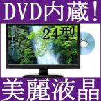 液晶テレビ 24インチ液晶テレビ DVD内蔵テレビ フルハイビジョン液晶テレビ DVDプレイヤー内蔵 TV