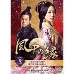 風中の縁(えにし)DVD-BOX3 中古