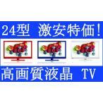 ハイビジョン液晶テレビ 激安テレビ 外付けHDD録画機能付きテレビ TV 24型液晶テレビ 壁掛けテレビ 3波対応 ネイビー