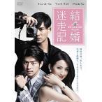 結婚迷走記 GO LALA GO (DVD) 中古