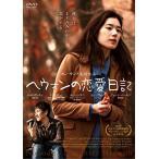 ヘウォンの恋愛日記 (DVD) 新品