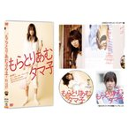 もらとりあむタマ子 (DVD) 新品