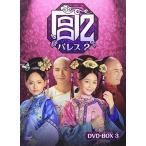 宮 パレス2  DVD-BOX3 (6枚組) 中古