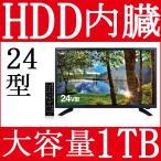 フルハイビジョン液晶テレビ 録画機能付きテレビ 1TBHDD内蔵テレビ TV 24型 壁掛けテレビ 3波対応 TV24HDD1T
